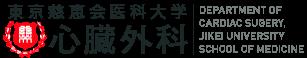東京慈恵会医科大学 心臓外科 ロゴ